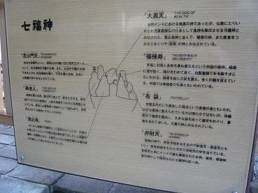 7fuku2.JPG