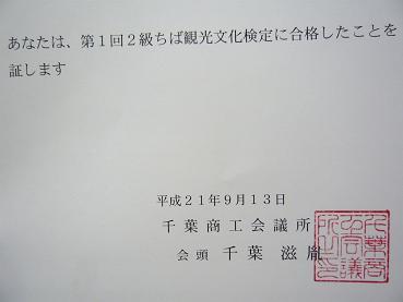 chibakentei3.JPG