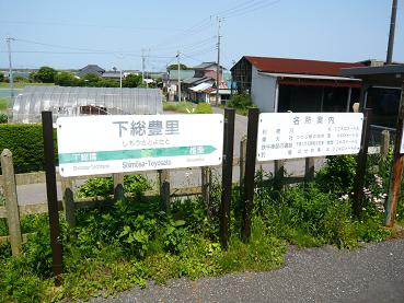 choshi4.JPG
