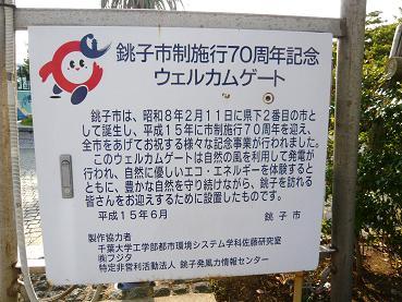 choshiekimae5.JPG