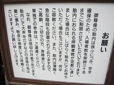 daibutsunaka2.JPG