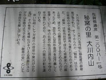 imariookawa2.JPG