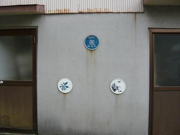 imariookawa5.JPG