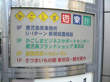 kagoshima3.JPG