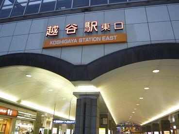koshigaya1higashi.JPG