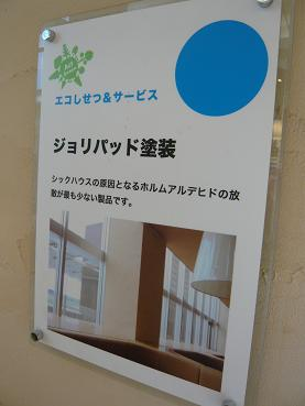 koshigaya4.JPG