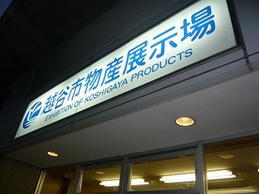koshigaya7tenzi.JPG