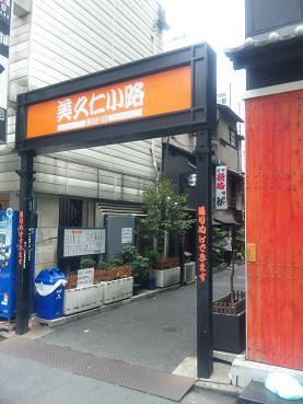 mikunikoji5.JPG