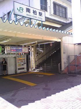 minamikashiwa1.JPG