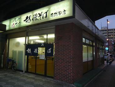 minamikoshigaya5soba.JPG
