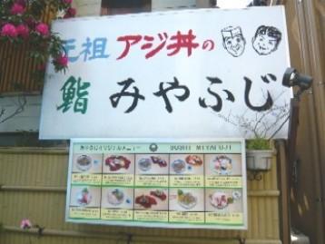 miyafuji1.JPG