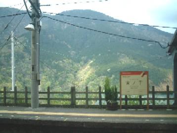 miyanoshita.JPG