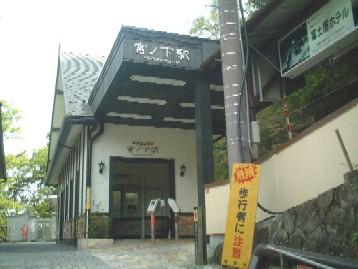 miyanoshitaeki.JPG