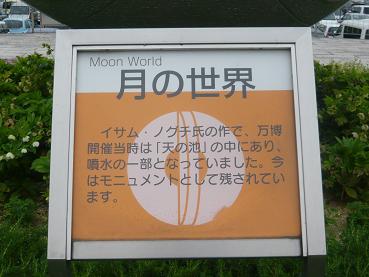 moonworld2.JPG