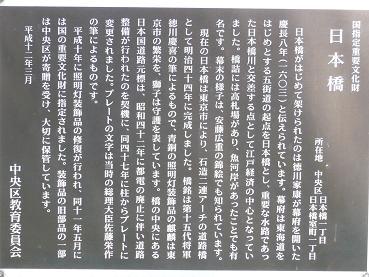 nihonbashi6setsumei.JPG