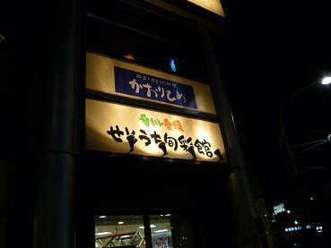 shinbashi4.JPG