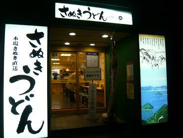 shinbashi5udon.JPG