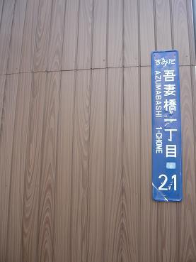 tokyoskytree01.JPG