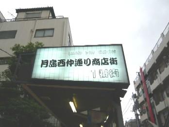 tsukishima1.JPG