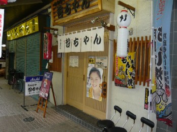 tsukishima3.JPG