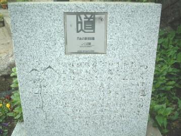 tsukuba3.JPG