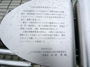 yachiyoeki9monyument.JPG