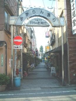 yanakaoodoori2.JPG