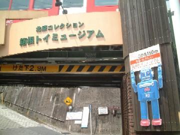 yumoto4.JPG