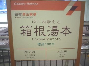 yumotokanban.JPG