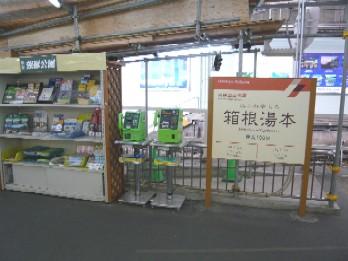 yumotokanban1.JPG