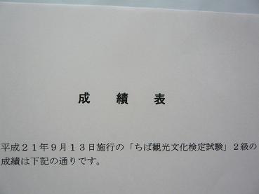 chibakentei1.JPG