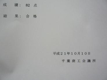 chibakentei2.JPG