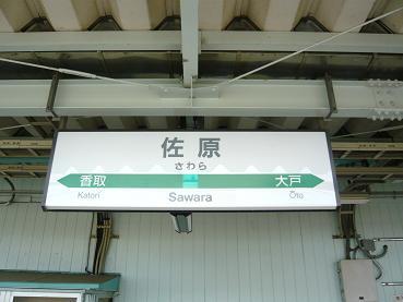 choshi2.JPG