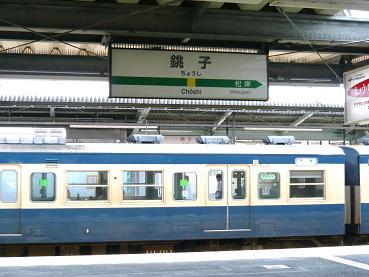 choshi6.JPG