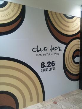 clubharie2.JPG