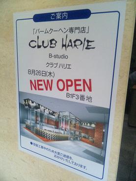 clubharie3.JPG