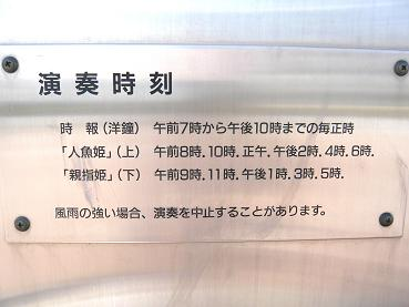 funabashi7.JPG