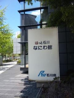 ishikawa1.jpg