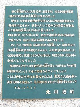 kitakawabe5.JPG