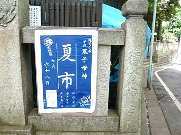 natsuichi2.JPG