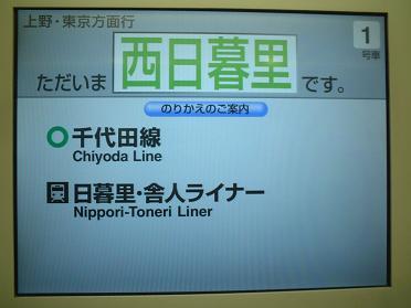 nishinippori1.JPG