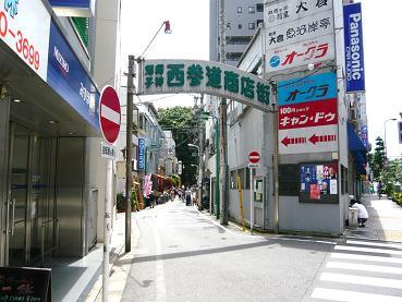 nishisanndou1.JPG