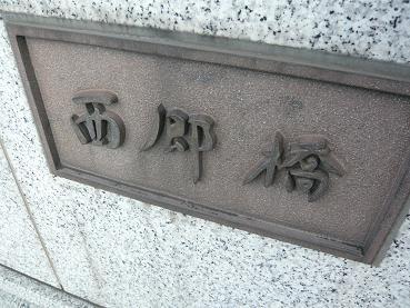 saigoubashi1.JPG