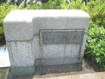 tabataoohashi.JPG